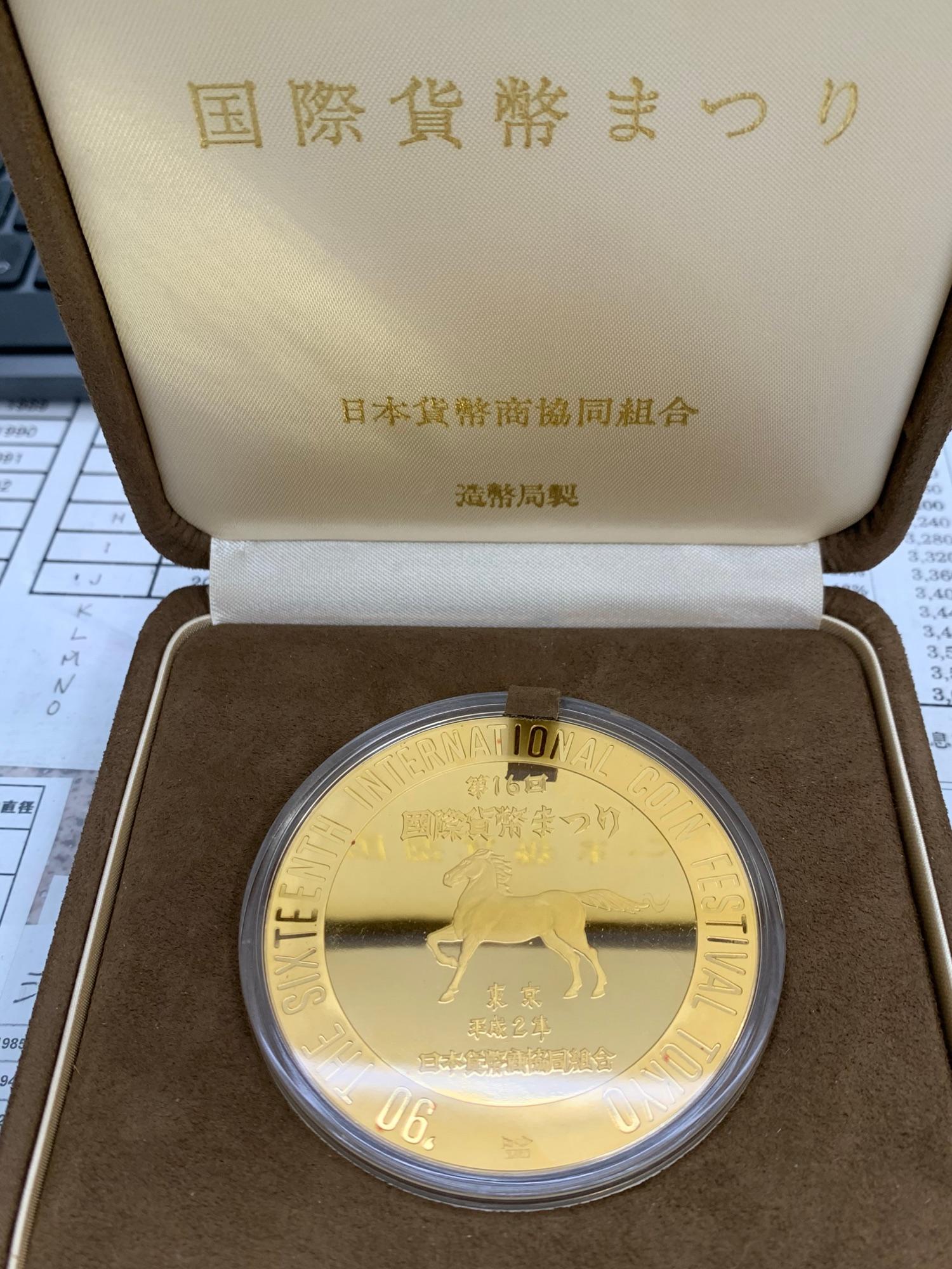 第16回国際貨幣まつりと刻印されています。